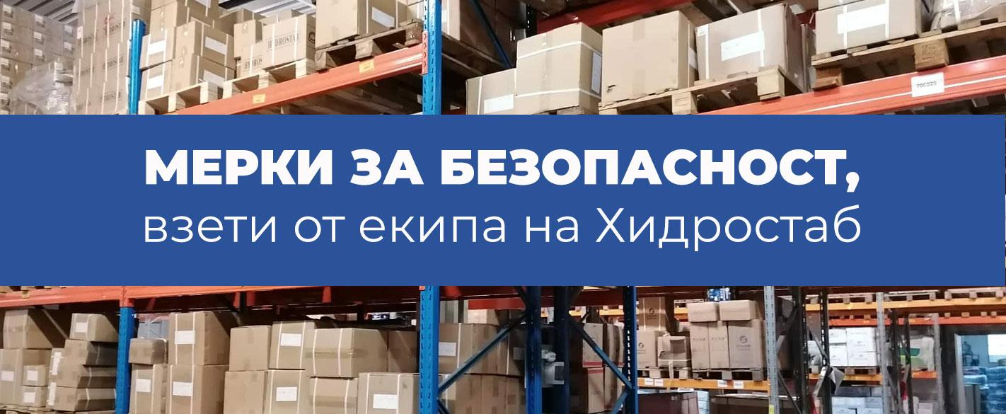 Продължаваме да работим при засилени мерки за безопасност и хигиена